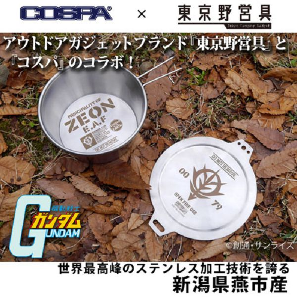 COSPA 機動戰士鋼彈 吉翁軍 不銹鋼登山杯蓋 日本新瀉縣燕市產 COSPA,機動戰士鋼彈,吉翁軍,不銹鋼,登山杯蓋