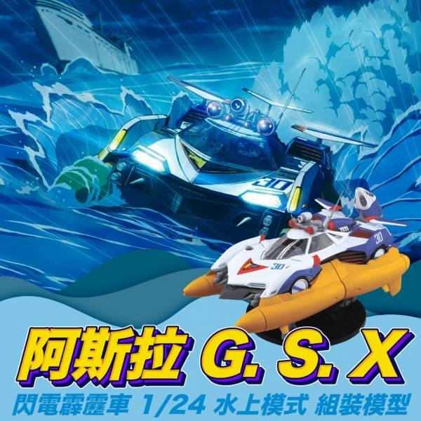 AOSHIMA 青島 1/24 閃電霹靂車 NO.22  SUGO 阿斯拉 G. S. X  水上模式 Marine Mode AOSHIMA,青島社,1/24,閃電霹靂車,SUGO,阿斯拉,拉力賽模式