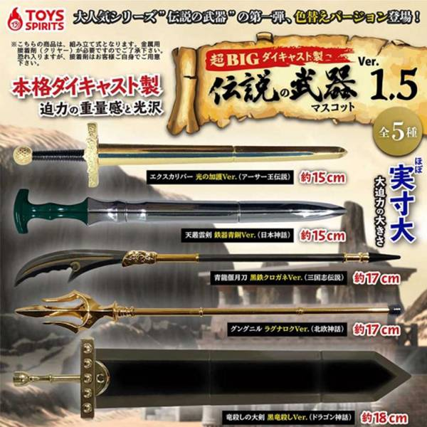 ToysSpirits 扭蛋 超大尺寸合金武器模型Ver1.5 全5種販售 ToysSpirits,扭蛋,超大尺寸合金武器模型Ver1.5,全5種販售