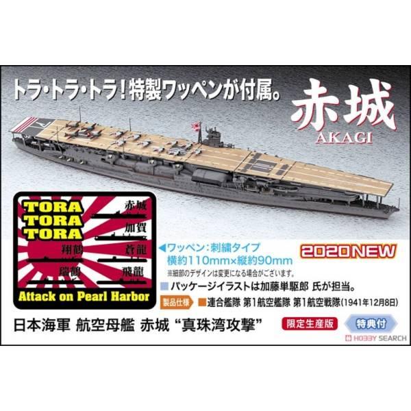 HASEGAWA 1/700 日本海軍 航空母艦 赤城 珍珠港事件 HASEGAWA,1/700,日本海軍,航空母艦,赤城,珍珠港事件