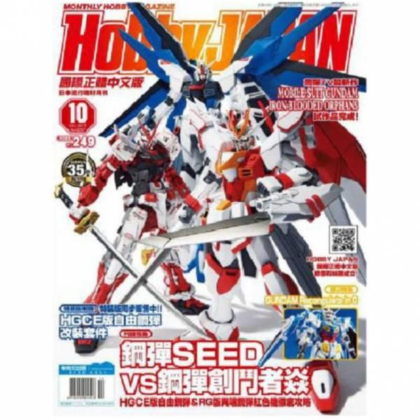 HOBBY JAPAN 中文雜誌 2015年10月號 附HGCE自由鋼彈改裝套組 HOBBY JAPAN,中文雜誌,2015年10月號,HGCE自由鋼彈改裝套組