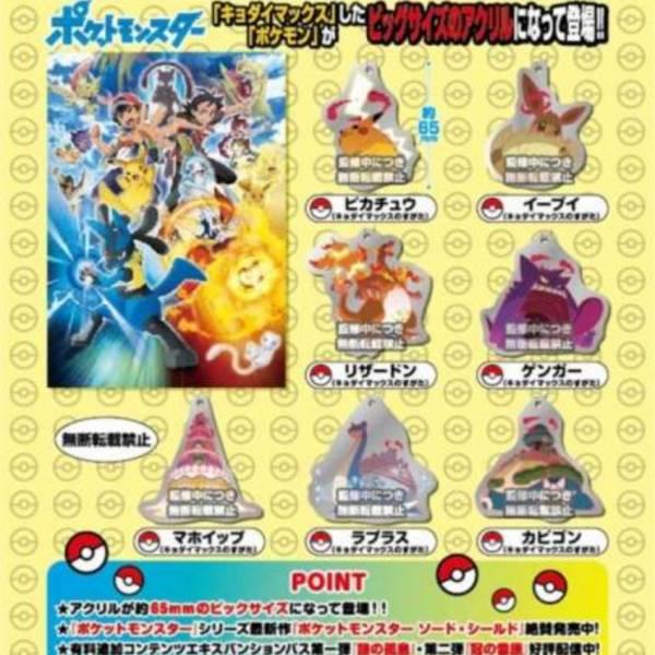BANDAI 扭蛋 精靈寶可夢極巨化壓克力吊飾  全7種販售 BANDAI,扭蛋,精靈寶可夢,極巨化,壓克力吊飾,全7種販售,