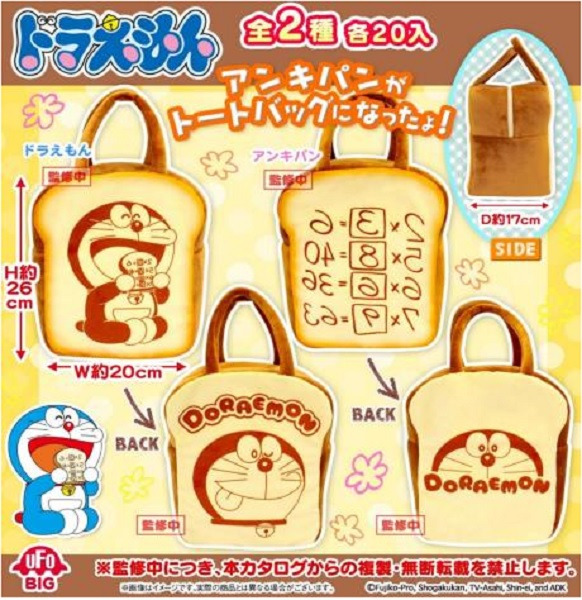 SK JAPAN 景品 多啦A夢道具 記憶麵包造型托特包 2入 SK JAPAN,景品,多啦A夢,道具,記憶麵包,造型托特包,2入,