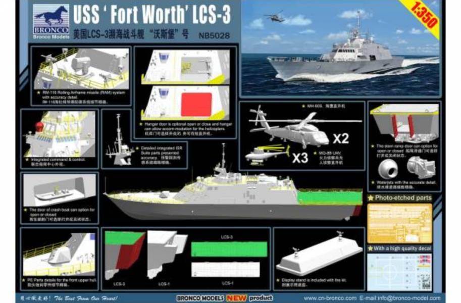 威駿BRONCO 1/350 美國海軍 LCS-3 濱海戰鬥艦 沃斯堡號 組裝模型 威駿BRONCO, 1/350, 美國海軍, LCS-3, 濱海戰鬥艦, 沃斯堡號, 組裝模型