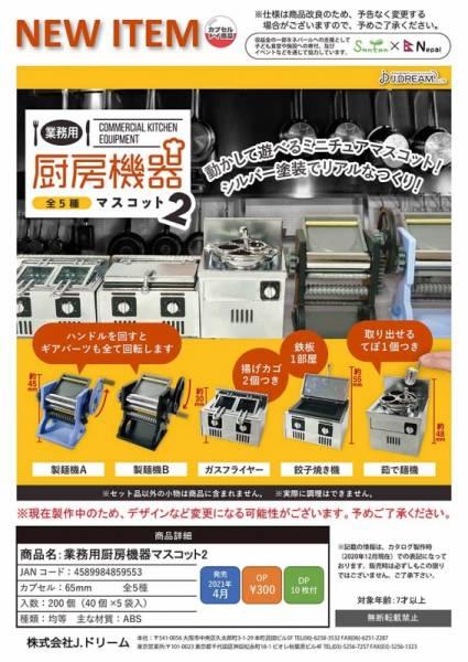 J.DREAM 扭蛋 業務用廚房機器模型P2 全5種販售 J.DREAM,扭蛋,業務用廚房機器模型P2,全5種販售,