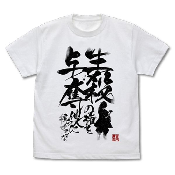 COSPA 鬼滅之刃 富岡義勇 別讓他人掌握你的生殺大權 短袖T恤 白色 COSPA,鬼滅之刃,惡鬼滅殺,方框標誌,短袖T恤