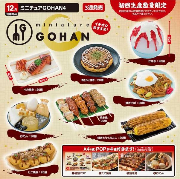 EIKOH 景品 迷你擬真食物 GOHAN 4 全8種販售 EIKOH,景品,迷你擬真食物,GOHAN 4