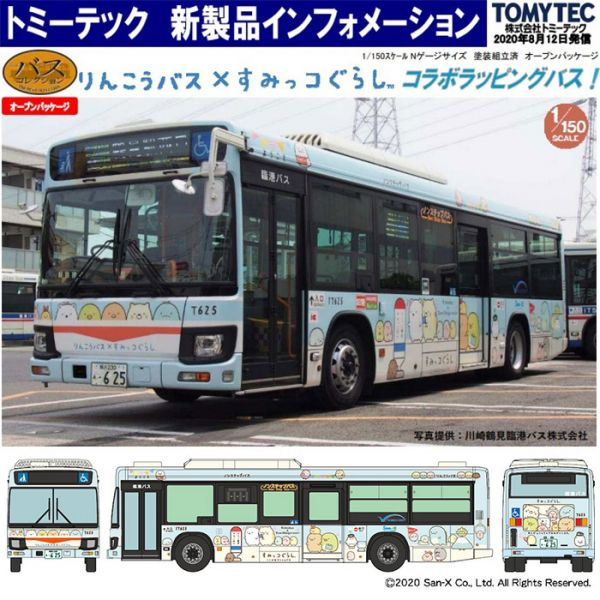 TOMYTEC 1/150 巴士收集 角落生物 角落小夥伴x臨港巴士 合作彩繪車 TOMYTEC,1/150,巴士收集,角落小夥伴x臨港巴士彩繪車