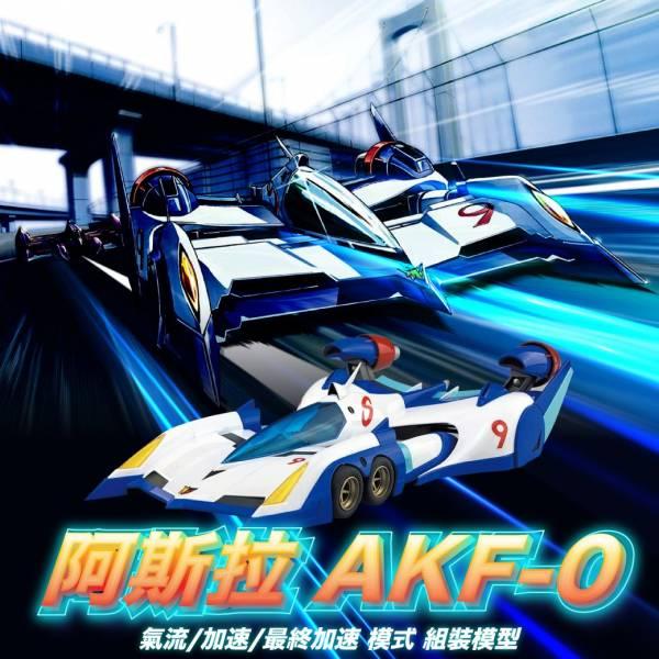 AOSHIMA 青島 1/24 閃電霹靂車 #06  ν阿斯拉 AKF-0 氣流/加速/最終加速 模式 AOSHIMA,青島,1/24,閃電,霹靂車,#06,ν阿斯拉,AKF-0 氣流/加速/最終加速,模式,