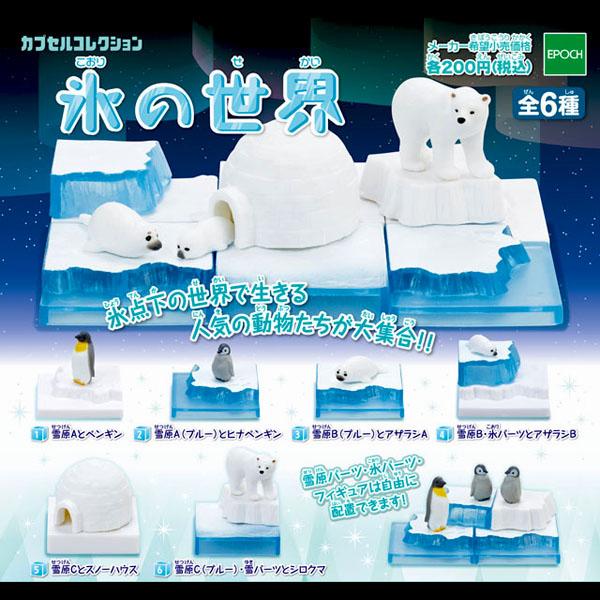EPOCH 扭蛋 冰雪世界場景組 全6種 販售 EPOCH,扭蛋,生化人手臂套