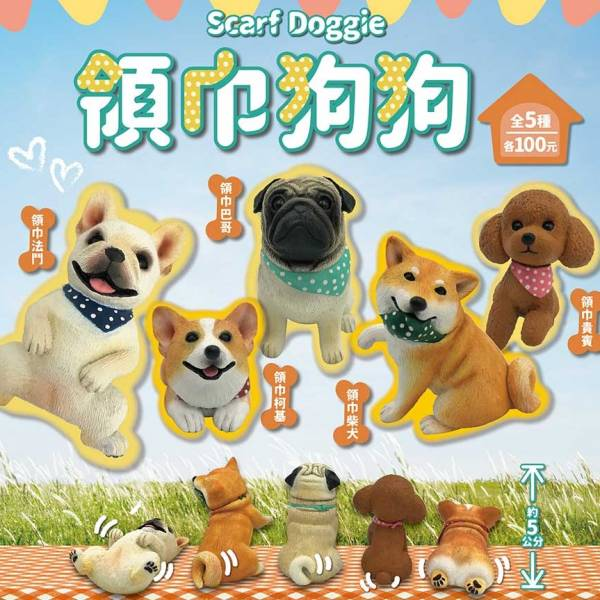 Partner Toys 夥伴玩具 / 扭蛋 / 領巾狗狗 全5種 大全 *5 Partner Toys,夥伴玩具,扭蛋,領巾狗狗