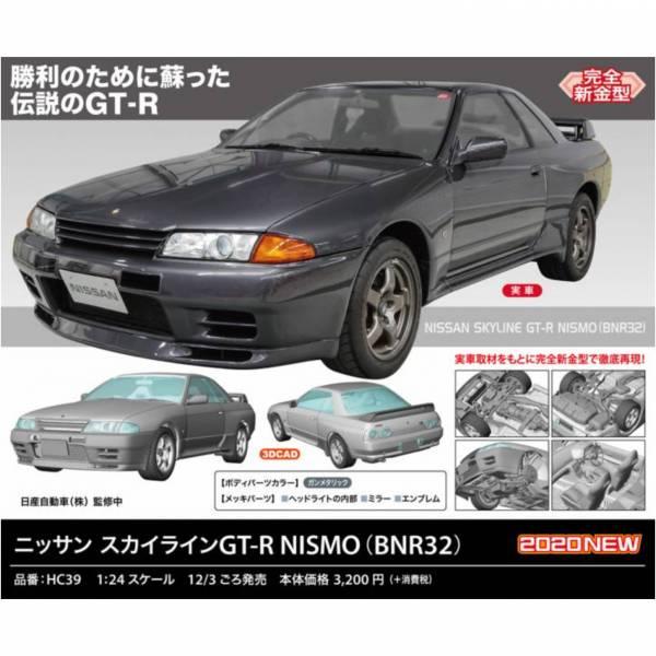 HASEGAWA 1/12 川崎 KH250-B2 組裝模型 HASEGAWA,1/24,日產,Skyline GT-R Nismo BNR32
