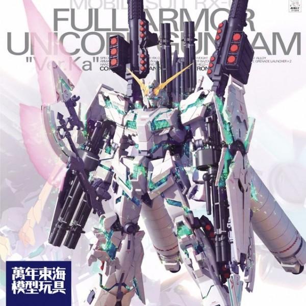 [8月再販] BANDAI MG 1/100 全裝甲型獨角獸鋼彈1號機 FULL ARMOR UNICORN GUNDAM Ver.Ka 小說版 BANDAI,MG 1/100,全裝甲型獨角獸鋼彈,1號機,FULL ARMOR UNICORN GUNDAM Ver.Ka,小說版