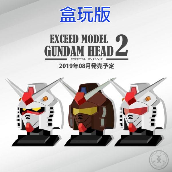 BANDAI / 盒玩 / 機動戰士鋼彈頭P2 / 全4種 一中盒9入販售 *9 BANDAI,盒玩,鋼彈頭第2彈