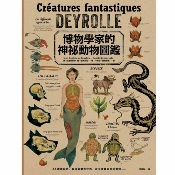 楓書坊 中文書 博物學家的神祕動物圖鑑 楓書坊,中文書,博物學家的神祕動物圖鑑