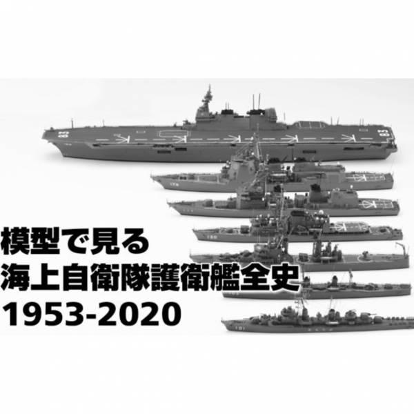 大日本繪畫 日文書 用模型看海上自衛隊護衛艦歷史 大日本繪畫,日文書,用模型看海上自衛隊護衛艦歷史