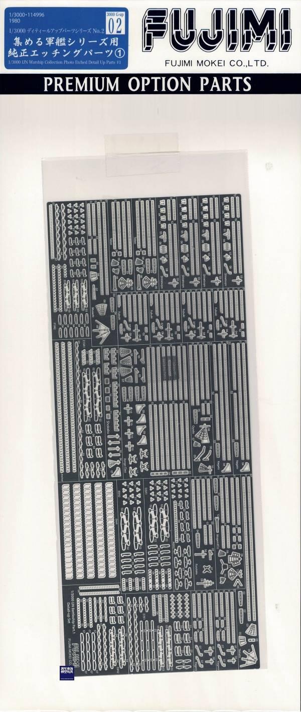 1/3000 軍艦通用蝕刻片1 FUJIMI 軍港Gup2 富士美 組裝模型 FUJIMI,1/3000,軍港,gup,蝕刻片,軍艦,