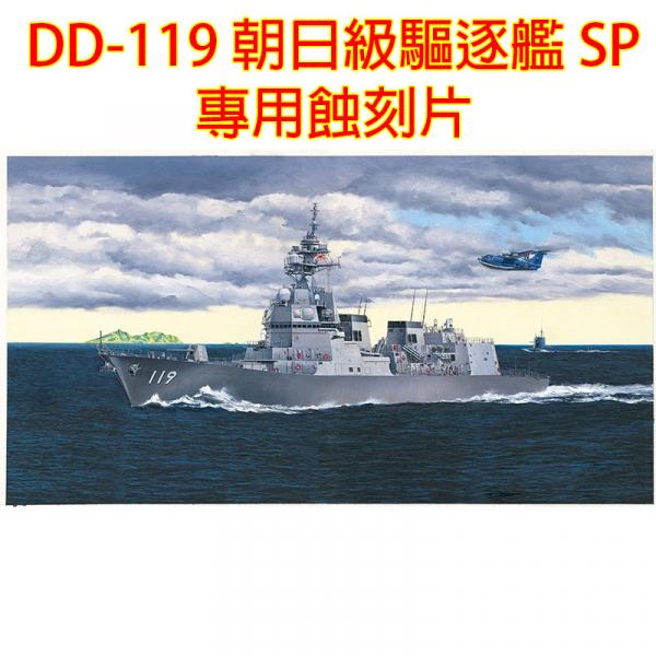 AOSHIMA / 1/700 / 海上自衛隊護衛艦 DD-119 朝日級驅逐艦 SP 專用蝕刻片 AOSHIMA,蒼藍鋼鐵戰艦 NO.16,雾艦隊大戦艦,比叡,全型,蝕刻片