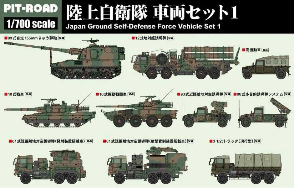 PIT-ROAD 1/700 陸上自衛隊 車輛組1 組裝模型  PIT ROAD,1,700,陸上自衛隊,車輛組,1,組裝模型,