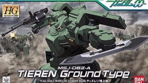 BANDAI HG00 1/144 #05 MSJ-06II-A 鐵人式(地上型) TIEREN GOUND TYPE 組裝模型 鋼彈,HG 00,1/144,