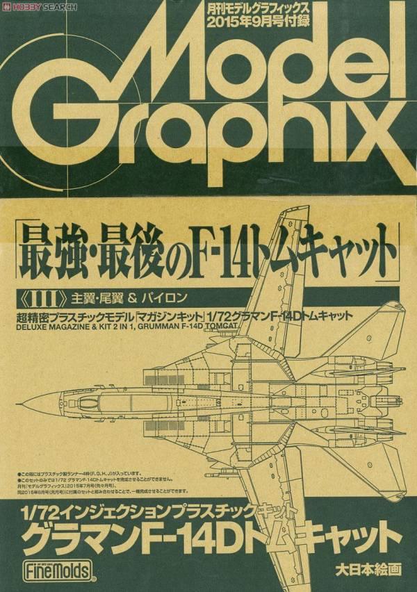 MODEL GSAPHIX 2015 9月號 附1/72 F-14雄貓式戰鬥機模型零件 日文雜誌 MODEL GSAPHIX, 2015 9月號, 附1/72 F-14雄貓式戰鬥機模型零件, 日文雜誌