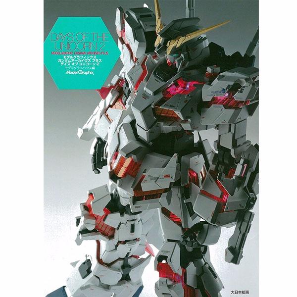大日本繪畫 日文雜誌 MODEL GRAPHIX 鋼彈UC 鋼普拉系列作例精華集2 日文 ,MODEL, GRAPHIX ,鋼彈UC ,鋼普拉系列,作例精華集