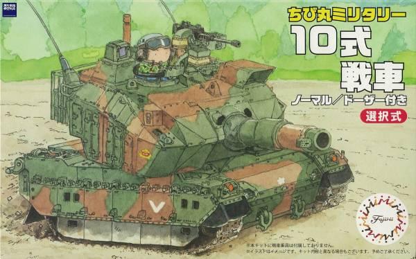 小丸軍車 10式戰車 蛋車 FUJIMI TM1 ちび丸 富士美 組裝模型 蛋艦 FUJIMI,蛋艦,蛋船,蛋機,蛋車,10式戰車,