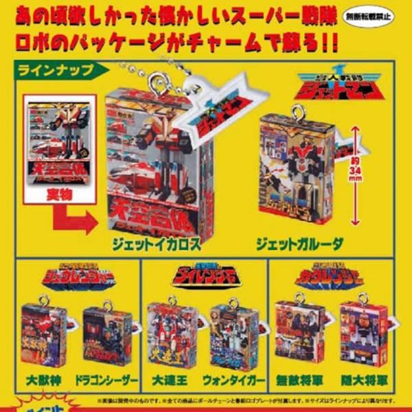 BANDAI 扭蛋 超級戰隊懷舊包裝吊飾 全8種販售 BANDAI,扭蛋,超級戰隊,懷舊包裝吊飾