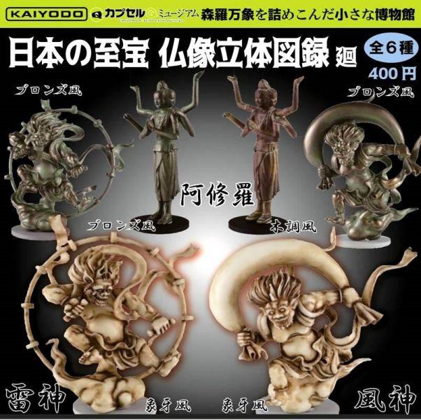 KAIYODO 扭蛋 日本至寶 佛像立體圖鑑 廻 全6種 隨機6入販售 KAIYODO,扭蛋,日本至寶,佛像立體圖鑑,廻,佛像扭蛋