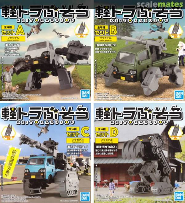 BANDAI 武裝巴士 組裝模型 全4種販售 BANDAI,武裝巴士,組裝模型