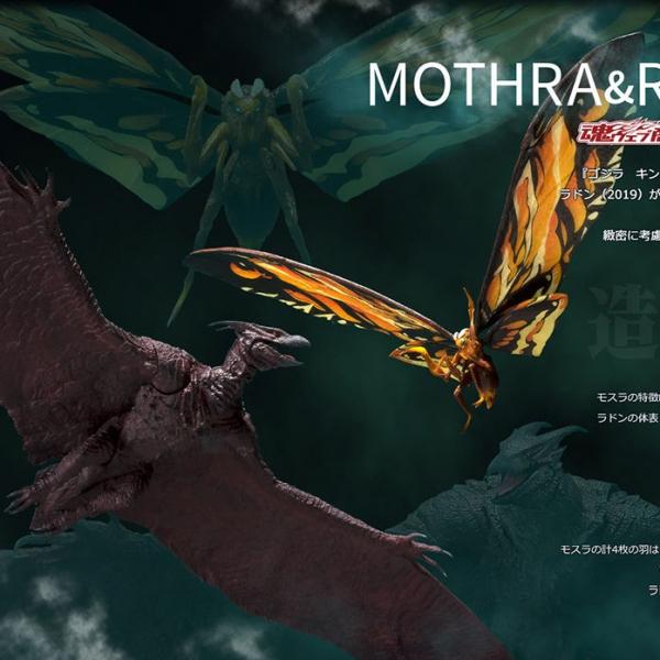 BANDAI / S.H.MonsterArts / SHM / 哥吉拉II 怪獸之王 / 摩斯拉 拉頓 BANDAI,S.H.MonsterArts,SHM,哥吉拉,哥吉拉II,怪獸之王,摩斯拉,拉頓