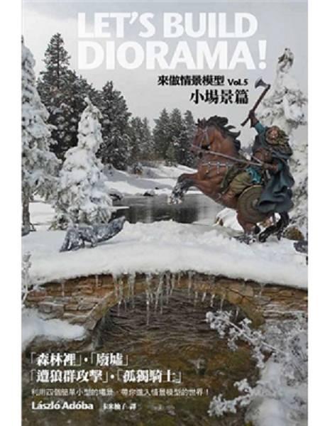 楓書坊 來做場景模型 vol.5 小場景篇 中文書 楓書坊 來做場景模型 vol.5 小場景篇 中文書