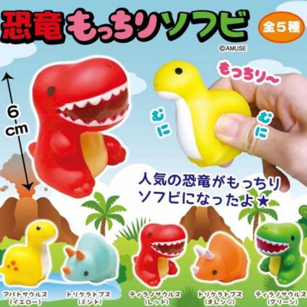AMUSE 扭蛋 捏捏恐龍軟膠公仔 全5種販售 AMUSE,扭蛋,捏捏恐龍,軟膠公仔,全5種販售,