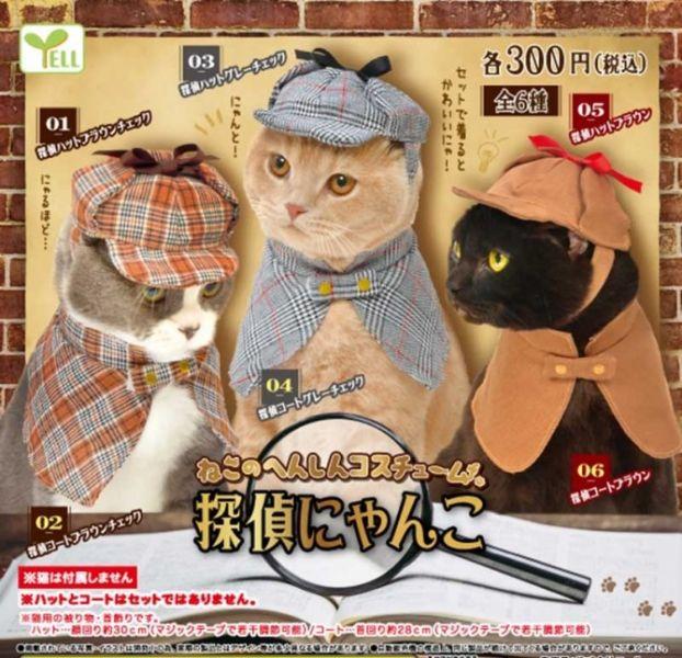YELL 扭蛋 貓咪用動物造型頭套 偵探篇 隨機5入販售 YELL,扭蛋,貓咪頭套,偵探