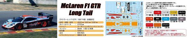FUJIMI 1/24 RS-95 McLaren F1 GTR Long Tail F1A GT 富士美 組裝模型 FUJIMI, 1/24, RS-95, McLaren, F1 GTR Long Tail F1A GT, 富士美, 組裝模型