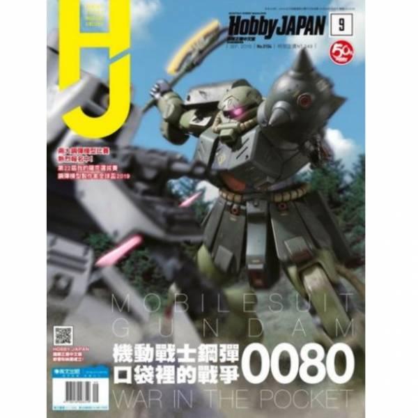 HOBBY JAPAN 中文雜誌 2019年9月號 HOBBY JAPAN,中文雜誌,2019年9月號