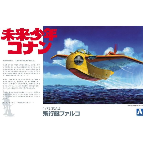 AOSHIMA / 青島 / 1/72 / 未來少年柯南 / 工業島飛艇 Falco 組裝模型 AOSHIMA,青島,1/72,未來少年柯南,工業島飛艇,Falco