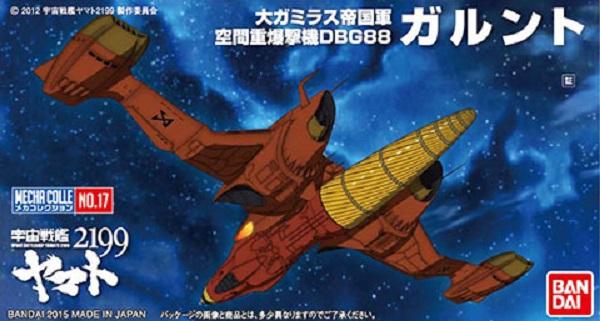 BANDAI MECHA COLLE #17 空間重爆擊機 宇宙戰艦大和號2199 組裝模型 BANDAI,機體收藏集,宇宙戰艦大和號2199,空間重爆擊機