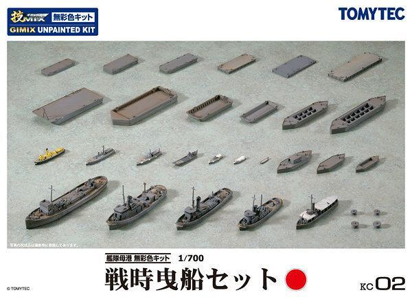 TOMYTEC 技MIX 1/700 戰時拖曳船 無塗裝 KC02 組裝模型 TOMYTEC, 技MIX, 1/700, 戰時拖曳船, 無塗裝, KC02,組裝模型