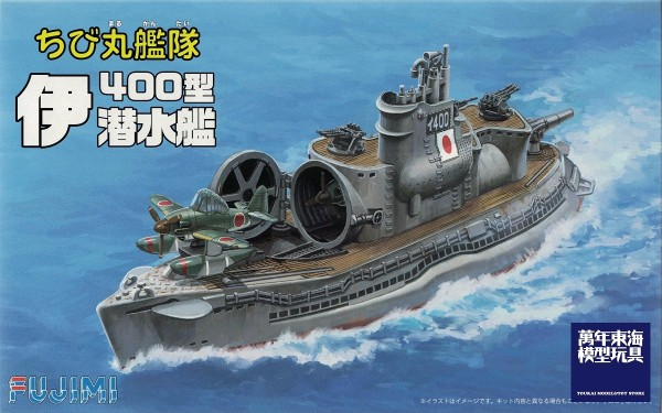 ちび丸17 丸艦隊 蛋艦 伊400型 潛水艦 FUJIMI 富士美 組裝模型 FUJIMI,蛋艦,蛋船,蛋機,蛋車,伊400,潛水艦,