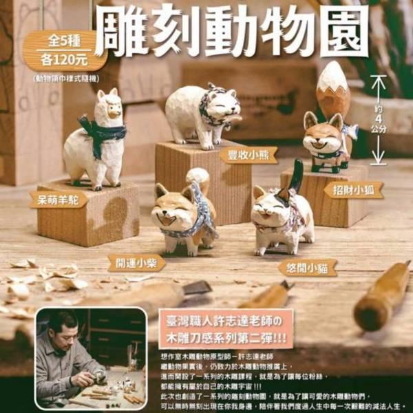 Partner Toys 夥伴玩具 轉蛋 扭蛋 雕刻動物園 全5種販售 Partner Toys,扭蛋,刻動物園