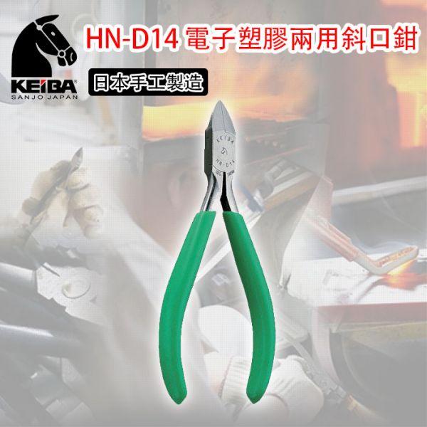 日本馬牌 KEIBA HN-D14 電子塑膠兩用斜口鉗 日本馬牌,KEIBA HN-D14,斜口鉗