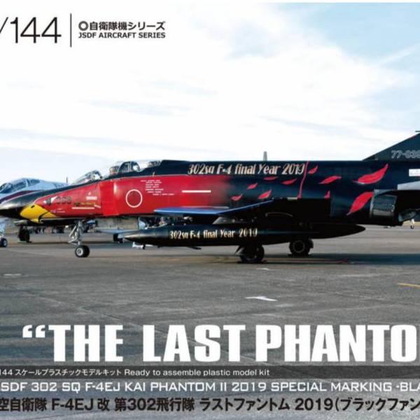 PLATZ 1/144 空自302隊 F-4EJ改 Last Phantom 2019 黑色幻影 組裝模型 PLATZ,1/144,PF-26,空自302隊,F-4EJ改,2019,黑色幻影