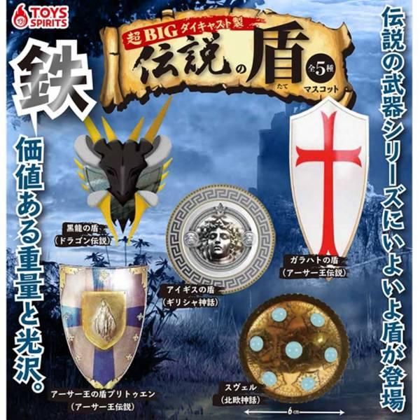 ToysSpirits 扭蛋 超大尺寸合金盾牌模型 全5種販售 ToysSpirits,扭蛋,超大尺寸合金盾牌模型,全5種販售