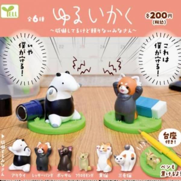 YELL 扭蛋 動物替您守護公仔 全6種 隨機5入販售 YELL,扭蛋,動物替您守護公仔,全6種,隨機5入販售,