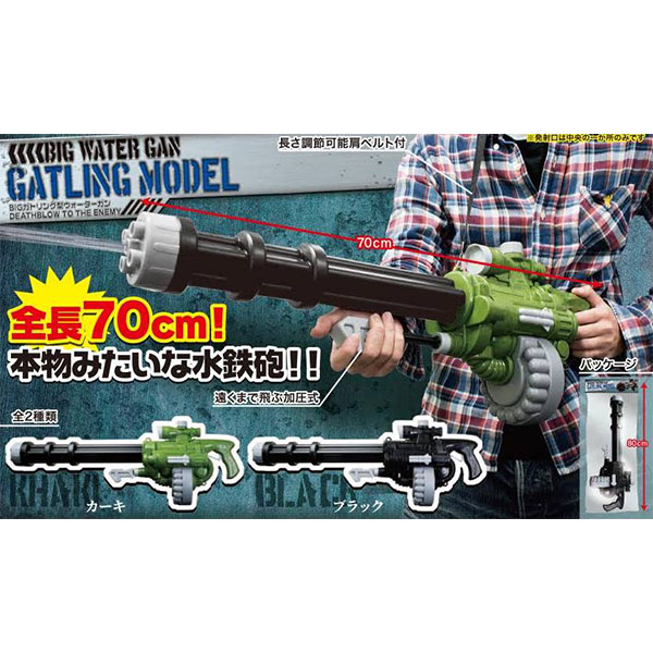 YELL / 大尺寸 格林機槍造型水槍 70cm  YELL,格林機槍,水槍