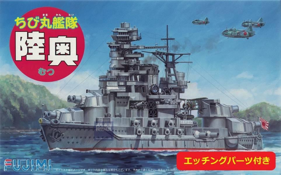 丸艦隊 陸奥 付 蝕刻片FUJIMI 小丸艦隊34EX1 日本海軍 富士美 組裝模型 FUJIMI,蛋艦,蛋船,蛋機,蛋車,陸奧,蝕刻片,,