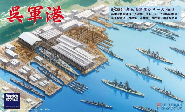 1/3000 吳軍港 FUJIMI 軍港3 富士美 組裝模型 FUJIMI,吳軍港,