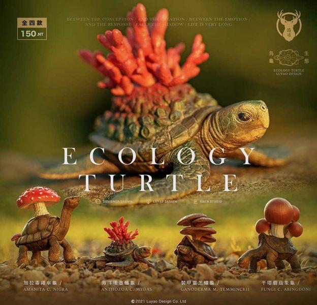 路遙圓創 扭蛋 生態烏龜 菇菇龜龜 全4種販售  路遙圓創,扭蛋,生態烏龜,菇菇龜龜,全4種販售,