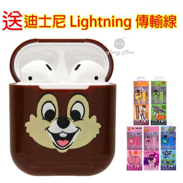 CAMINO / 迪士尼 / AirPods硬式保護套 / 奇奇與蒂蒂 奇奇款 送迪士尼Lighting充電線 (隨機不挑款) CAMINO,迪士尼,AirPods,保護套,奇奇與蒂蒂